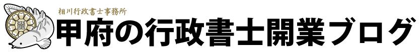 甲府の行政書士開業ブログ