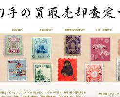 切手に関するサイト