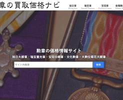 勲章のサイト