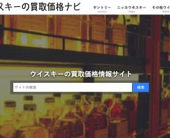 お酒の情報サイト